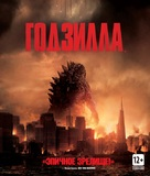 Godzilla - Russian Blu-Ray cover (xs thumbnail)