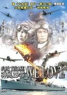 Ore wa, kimi no tame ni koso shini ni iku - Hong Kong DVD cover (xs thumbnail)