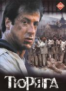 Lock Up - Russian DVD movie cover (xs thumbnail)