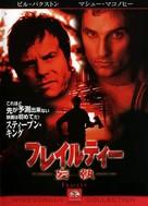 Frailty - Japanese poster (xs thumbnail)