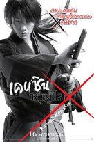 Rurôni Kenshin: Meiji kenkaku roman tan - Thai Movie Poster (xs thumbnail)