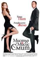 Mr. & Mrs. Smith - Bulgarian Theatrical movie poster (xs thumbnail)