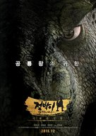Jeom-bak-i: Han-ban-do-eui Gong-ryong 3D - South Korean Movie Poster (xs thumbnail)