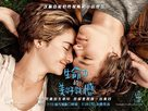 The Fault in Our Stars - Chinese Movie Poster (xs thumbnail)