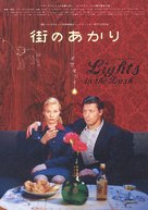 Laitakaupungin valot - Japanese Movie Poster (xs thumbnail)