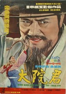 Daewongun - South Korean Movie Poster (xs thumbnail)