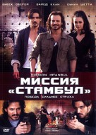 Mission Istanbul - Russian DVD cover (xs thumbnail)
