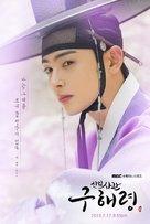 """Shinibsagwan Goohaeryung"" - South Korean Movie Poster (xs thumbnail)"