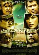 A Perfect Getaway - Japanese Movie Poster (xs thumbnail)