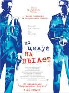 Kiss Kiss Bang Bang - Russian Movie Poster (xs thumbnail)