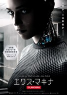 Ex Machina - Japanese Movie Poster (xs thumbnail)