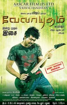 Velayudham - Indian Movie Poster (xs thumbnail)