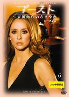 """Ghost Whisperer"" - Japanese DVD cover (xs thumbnail)"