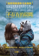 Room - Taiwanese Movie Poster (xs thumbnail)