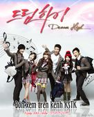 """Dream High"" - Vietnamese Movie Poster (xs thumbnail)"