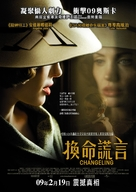 Changeling - Hong Kong Movie Poster (xs thumbnail)
