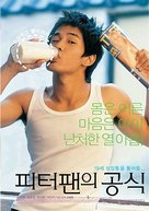 Piteopaeneui gongshik - South Korean poster (xs thumbnail)