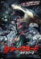 Sharknado 2: The Second One - Japanese DVD movie cover (xs thumbnail)