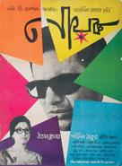 Nayak - Indian Movie Poster (xs thumbnail)