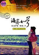 Hái-kak chhit-ho - Malaysian Movie Cover (xs thumbnail)