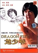 Dragon Fist - Chinese Movie Cover (xs thumbnail)