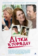 The Kids Are All Right - Ukrainian Movie Poster (xs thumbnail)