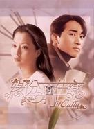 Calla - Hong Kong Movie Poster (xs thumbnail)