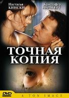 À ton image - Russian DVD cover (xs thumbnail)
