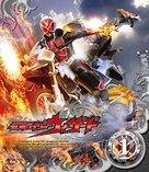 """""""Kamen Raidâ Wizâdo"""" - Japanese Blu-Ray cover (xs thumbnail)"""