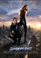 Divergent - Russian Movie Poster (xs thumbnail)