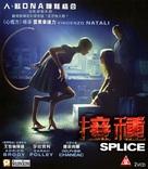 Splice - Hong Kong Movie Cover (xs thumbnail)