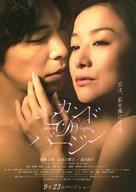 Sekando bâjin - Japanese Movie Poster (xs thumbnail)
