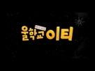 Wool-hak-kyo I-ti - South Korean Logo (xs thumbnail)