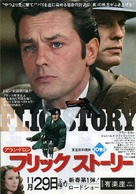 Flic Story - Japanese Movie Poster (xs thumbnail)