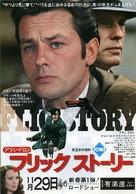 Flic Story - Japanese Movie Poster (xs thumbnail)