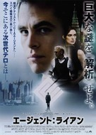 Jack Ryan: Shadow Recruit - Japanese Movie Poster (xs thumbnail)