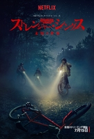 """Stranger Things"" - Japanese Movie Poster (xs thumbnail)"