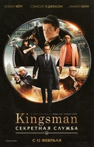 Kingsman: The Secret Service - Russian Movie Poster (xs thumbnail)