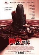 Suspiria - Hong Kong Movie Poster (xs thumbnail)
