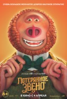 Missing Link - Russian Movie Poster (xs thumbnail)