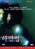 Hayanbang - South Korean poster (xs thumbnail)