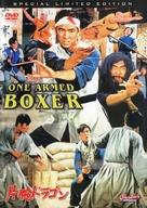 Du bei chuan wang - Japanese DVD movie cover (xs thumbnail)