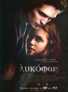 Twilight - Greek Movie Poster (xs thumbnail)