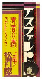 Asphalt - Japanese Movie Poster (xs thumbnail)