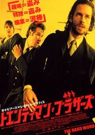 The Hard Word - Japanese Movie Poster (xs thumbnail)