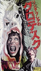 The Grotesque - Japanese VHS movie cover (xs thumbnail)