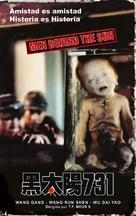 Man Behind the Sun - Austrian DVD cover (xs thumbnail)