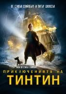 The Adventures of Tintin: The Secret of the Unicorn - Bulgarian DVD movie cover (xs thumbnail)