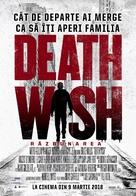 Death Wish - Romanian Movie Poster (xs thumbnail)