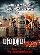 Miami Magma - South Korean Movie Poster (xs thumbnail)